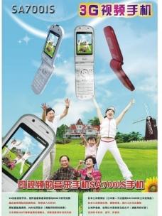 三g手机图片