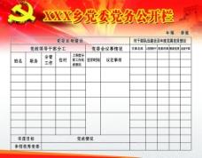 党委党务公开栏图片