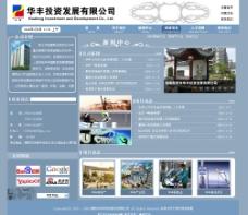 投资公司网站首页模版图片
