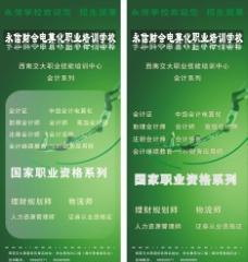 永信财会电算化海报图片
