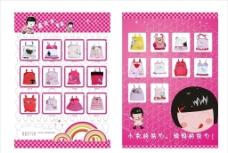 儿童服饰宣传单张设计图片