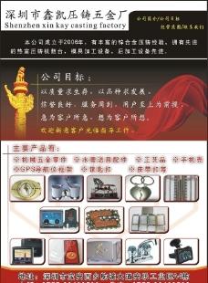 五金厂宣传单图片
