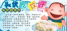 头伏吃饺子图片