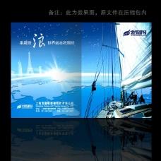 蓝色科技地球企业画册封面psd设计模板