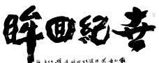世纪回眸书法字体