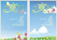 2010清爽夏日·七月