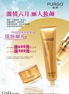 丽人妆颜 护肤品广告设计图片