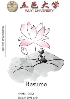 英文简历封面图片