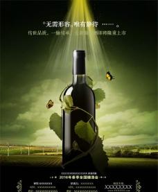 红酒宣传海报图片