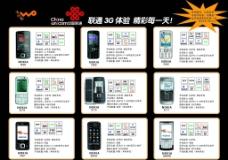 3G手机宣传单页图片