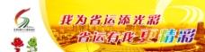 省运会宣传图片