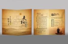 杨记养生酒折页图片