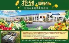 水果蔬菜市场招商图片