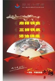 餐饮川菜火锅宣传海报