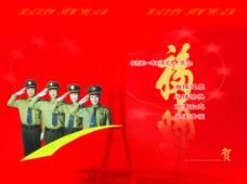 09年贺年卡 交通局 外页图片