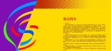 旅游协会画册图片