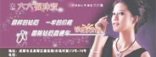 香港六六福珠宝图片