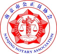 公正标南京市公证员协会logo图片