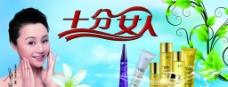 卡佩兰化妆品广告图片