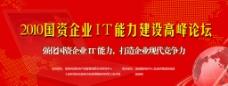 国企IT论坛发布会图片