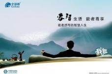 能者尊想中国移动海报图片