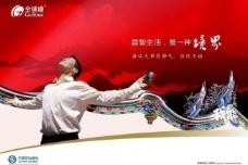 生活境界企业文化海报图片