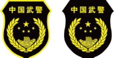 中国武警标识矢量图图片