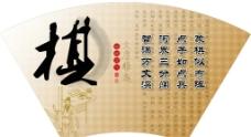 古典传统文化刊板1图片