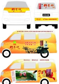 野荞神面包车身广告(展开图)图片