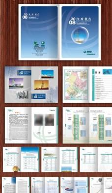 电网年度报告画册