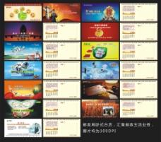 中国邮政台历图片