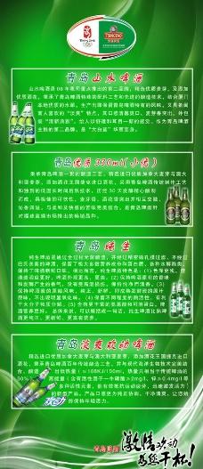 青島啤酒海報宣傳展架圖片