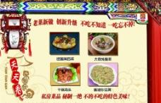 饭店宣传彩页图片