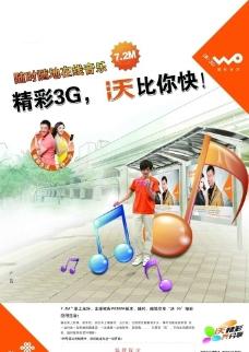 中国联通3G手机音乐篇图片