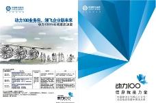 中国移动解决方案封面图片