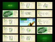 地产画册图片