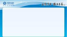 中国移动空白展板图片
