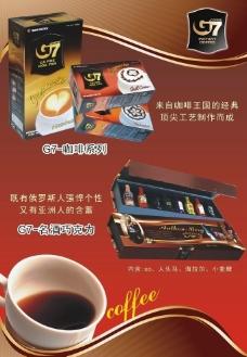 G7 巧克力 咖啡图片