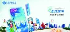 中国移动通讯图片