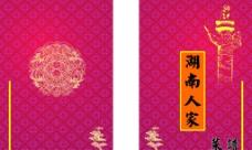 湖南人家菜谱图片