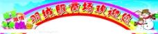 羽绒服商场拱门图片