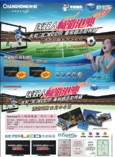 长虹电视3D欧宝丽世界杯宣传单页图片
