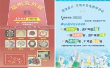 海鲜楼宣传单图片