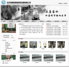 环保设备网图片