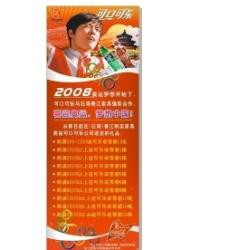 可口可乐喜迎奥运梦想中国图片