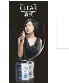 清扬洗发水图片