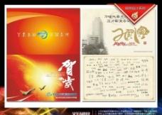 中航工業2010賀卡設計圖片