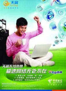 无线宽带 中国电信图片