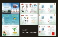 5S企业管理手册图片