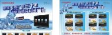 康佳30年厂庆回馈客户海报图片